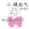 中国語【接地气 jiē dì qì】は日本語で「地に足が付く」って合ってる?!