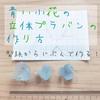 青い小花の立体プラバンの作り方/花びら1枚の型紙から自作する。