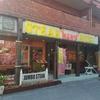 【松山ランチ】ジャンボステーキハウス ハンズのハンバーグステーキ