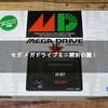 セガ メガドライブミニ開封の議!【SEGA】【MEGA DRIVE MINI】