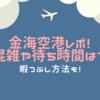 【釜山旅行】金海国際空港レポ!飲食店や出国・入国審査の混み具合は?
