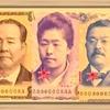 斉藤一人さん 紙幣の数に限りがあっても、お金の価値には限りがない