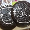 知らなかった★コンビニで50円のチョコケーキを見つけた!