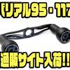【DRT】ホイールキャップやノブが変更出来る人気ハンドル「バリアル95・117」通販サイト入荷!