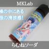【VAPE】MKLab 青短 らむねソーダ リキッドレビュー