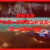 【コロナ渦】パラワン島の世界遺産の今 / アンダーグラウンドリバー