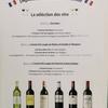 Degustation de Vins de Bordeaux : 6 appellations! Samedi 24 novembre 2018 11月24日ワインテイスティング会のお知らせ