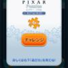イベント「ピクサー・パズル」1枚目の挑戦!