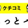 【節約】【ポイ活】【楽天ポイント】ハピタスのポイントが貯まったよ!!
