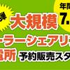 【年間利回り7.50%】「千葉県睦沢町太陽光ファーム 第10区画」予約販売スタート!