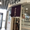 今庄そば 福井駅改札外店(福井駅、福井市)・かけそば・2019年4月19日・軽食2