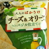 栗山米菓さんの大人のばかうけ チーズ&オリーブ バジル仕立て