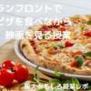 グランフロントでピザを食べながら映画を見る授業 【阪大おもしろ授業レポ #2】