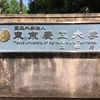 学食巡り 188食目 東京農工大学 小金井キャンパス