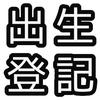 香港で産まれた日本人の出生届ー出生登記所と領事館へ