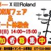 【イベント情報】12/4 電子ドラム8ビートセミナー開催致します!