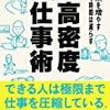『高密度仕事術 成果を増やす 働く時間は減らす』古川武士