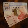 台湾の物価や台湾ドルのレートについて【台湾旅行で使えるお金の話】