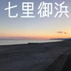 『いい夫婦の日』に七里御浜へプチ遠征!
