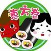 2/3(月)10時からEM恵方巻を作って食べる「EMご飯会」を行います。参加者募集中!