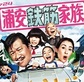 浦安鉄筋家族 第10話(感想)妙に萌える長男とのピクニックw