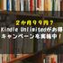 【終了!】Kindle Unlimitedが2か月99円になるキャンペーンの申し込み方法