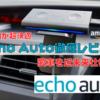 【車内が超快適】Echo Auto徹底レビュー|愛車を近未来仕様に!