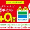 <2020年2月17日まで>ファミマでdポイントカード40倍(20%還元)でdポイント利用もOK!d払い併用でさらにお得