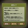 【パズドラ】龍契士&龍喚士無料ガチャ