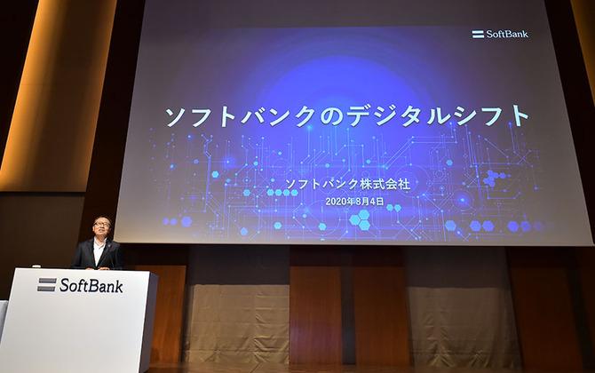 ニューノーマル時代の働き方へ向けたデジタルシフト ーソフトバンク株式会社 2021年3月期 第1四半期 決算説明会レポート