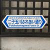 【♯16】二子玉川ふれあい通り(東京都世田谷区)/通称道路名標識探訪