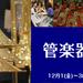 管楽器フェスタ名物イベント!『管楽器点検会』!!~今回もモチロンやります!【管楽器フェスタ名古屋会場 2017年12月2日(土)3日(日)】