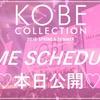 #神戸コレクション について