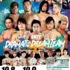 2017.10.8 DDTプロレスリング「DDT日曜どうでしょう2017」北海道・札幌ススキノ・マルスジム