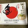 【おすすめ通販ラーメン】博多の有名店秀ちゃんラーメンの感想と紹介!