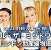 Hulu「コール・ザ・ミッドワイフ ロンドン助産婦物語」S4~S8の感想