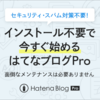 【2019年】はてなブログProのメリット・デメリット