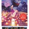 8月5日(土)~14日(月)なら燈花会 @奈良公園一帯