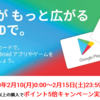 <2020年2月15日まで>楽天でGooglePlayギフトカードが大幅ポイント還元