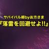サバイバル術byお方さま!!『落雷を回避せよ!!』の巻