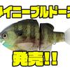 【デプス】リップ付きの小型ギル型ビッグベイト「タイニーブルドーズ」発売!