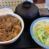 【松屋】昼は松屋で牛丼