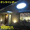 キッチンラベンダー〜2020年3月のグルメその6〜