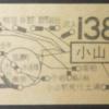 【切符系】 絶滅危惧種 地図が描かれている乗車券(地図式乗車券)