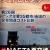 ジェトロセンサー 2017年 05月号 NAFTA 再交渉 バリューチェーンへの影響は/[第26回]アジア主要35都市・地域の投資関連コスト比較