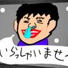 【脱サラ163日目】猛威を振るう花粉症と消えたマスク問題( ;∀;)重度の花粉症な僕的ヤバい症状ベスト3('ω')ノ
