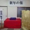 老人会新年会 落語倶楽部発表会