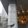 アール・デコの造本芸術展@日比谷図書館 〜芸術と本のゆくえ