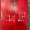 『怖い間取り2』松原タニシ