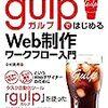 Gulp 3 から 4 に変えたら Browser-Sync が動かなくなったので全面的に修正した・変更点をおさらい